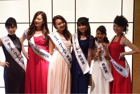 野村瑠里 ミス・ワールド2013日本代表 ファイナリスト