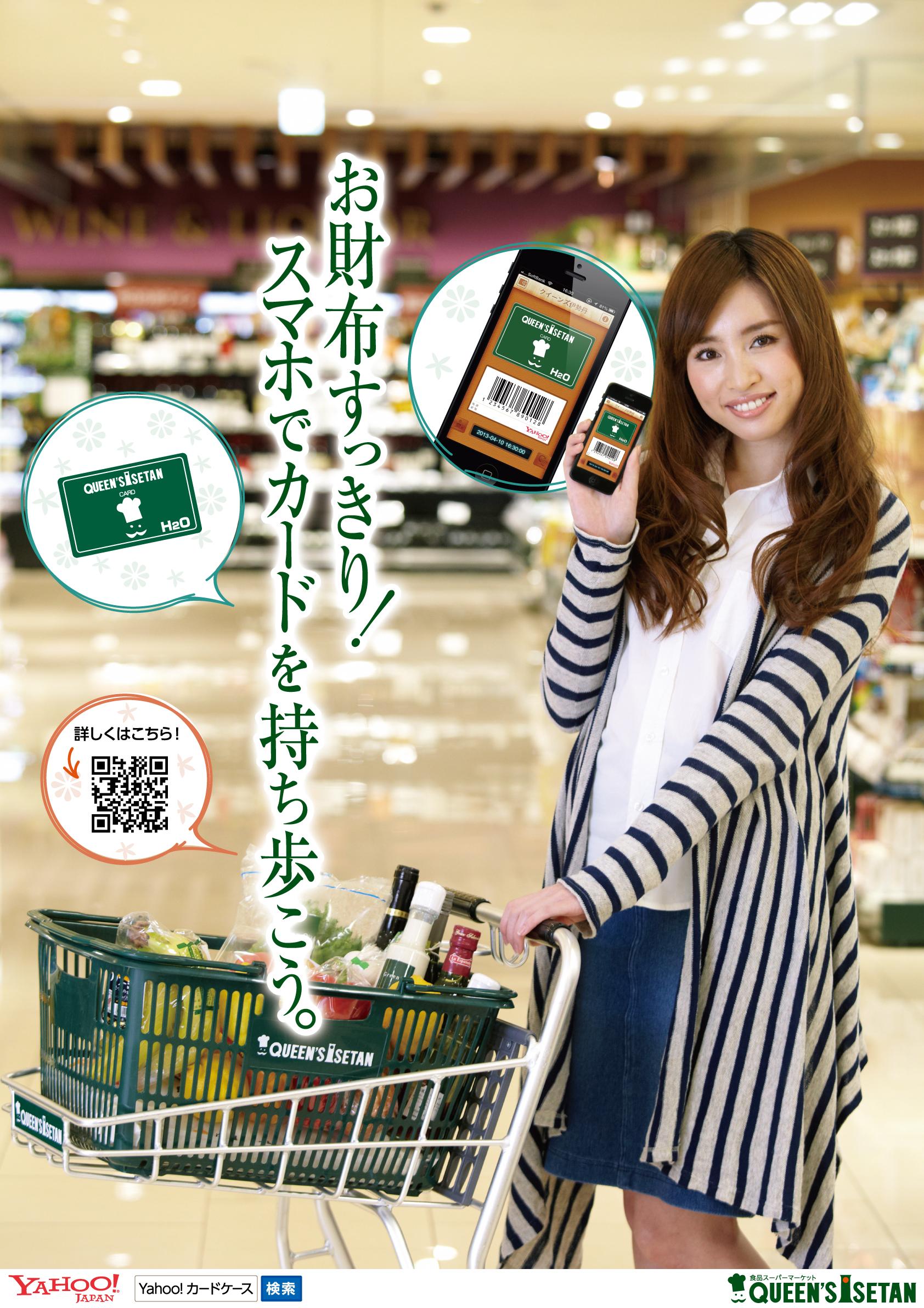 野村瑠里 Yahoo!カードケース×クイーンズ伊勢丹 ポスター